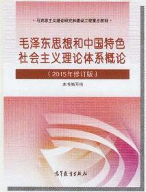 毛泽东思想和中国特色社会主义理论体系概论(2015年修订版)