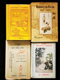 Beauty in Exile CHAO CHUN四種 (昭君、西廂、李后主詞選、王寶川共四冊)(外文小說)