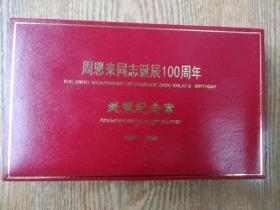 周恩来同志诞辰100周年纯银纪念章(1898-1998)1盒4枚 附收藏证书
