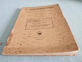 第一次满蒙学术调查团报告第四部第三编/100多幅老图片    1935年出版/热河省菌类   植物生态