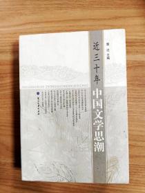 EA1029845 近三十年中国文学思潮【一版一印】