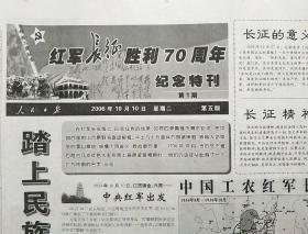 人民日报红军长征胜利70周年纪念特刊(第1期)