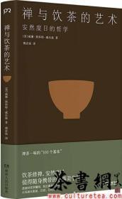 禅与饮茶的艺术
