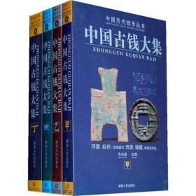 全4册中国古钱大集 甲乙丙丁华光普 古钱币书收藏与鉴赏古钱古币书