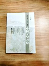 EA1031974 近三十年中国文学思潮【一版一印】