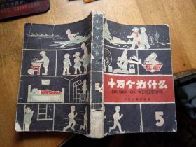 十万个为什么(5) 1961  一版一印