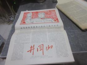 井冈山1967年第10与月1日第四十期 库2