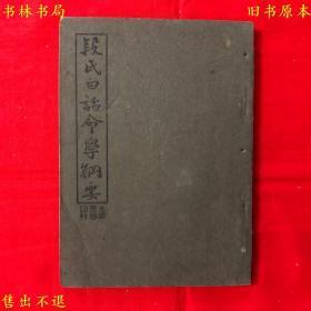 《段氏白话命理纲要》,(民)段方著,民国三十六年大众书局铅印本,图书实拍,品相很好!
