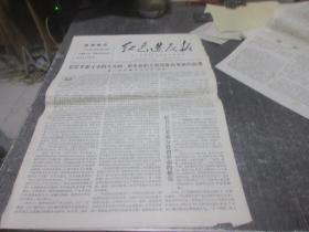 红色造反报1967年7月14日四40期 库2
