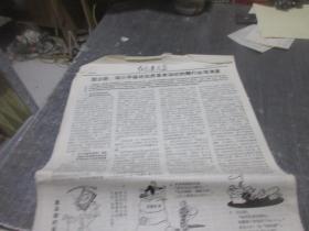 红色造反报1967年7月四日  库2