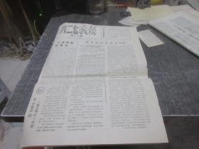八二七战报1967年3月28日第二十期 库2