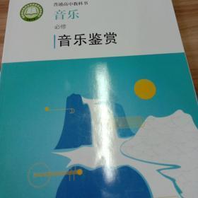 高中音乐教科书必修音乐鉴赏(2019最新版教材)