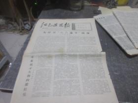 红色造反报1967年6月19日第26号