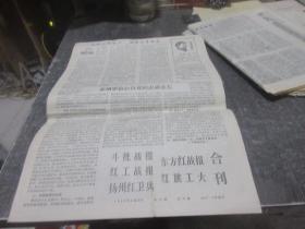 斗批战报 红工战报 扬州红卫兵 东方红战报 红旗工大合刊1967年6月17期第6期  库2