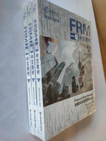 FRM一级中文教材(上中下三册)