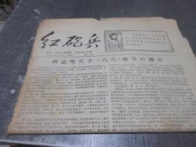 红炮兵 报 1967年7月8日第24期星期六