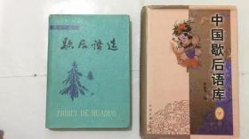 智慧的花朵-歇后语选,中国歇后语库-下册【精装本,2种合售】