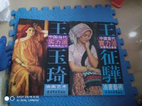 中国当代实力派油画精品丛书-王玉琦油画艺术