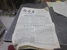 红卫报1967年5月23日星期二  库2
