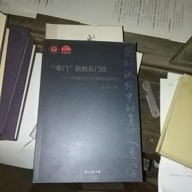 """""""窄门""""前的石门坎————基督教文化与川滇黔边苗族社会"""