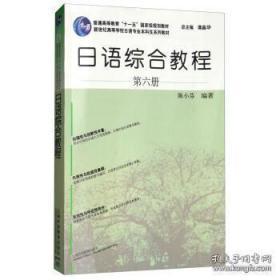 日语专业本科生教材:日语综合教程 第六册