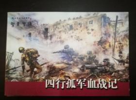 闸北历史文化故事 繁景梦源:四行孤军血战记  (连环画版)