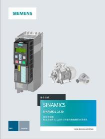 西门子SINAMICS SINAMICS G120 变频器,配备控制单元 CU250S-2 操作说明书手册