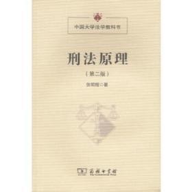刑法原理(第二版)(中国大学法学教科书)