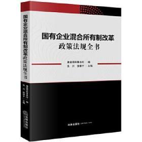 国有企业混合所有制改革政策法规全书