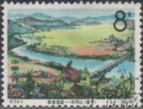 中国邮票A,1965年特73革命摇篮--井冈山,砻市,戳位随机