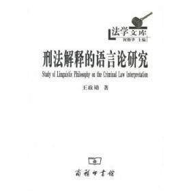 法学文库:刑法解释的语言论研究