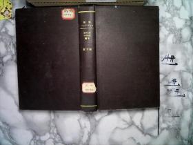 牛津俄英词典 第2版