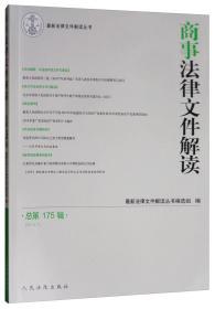 商事法律文件解读 总第175辑(2019.7) 专著 最新法律文件解读丛书编选组编 shan