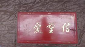 《信望爱》木雕牌匾一块191218