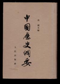 中国历史纲要(精装 繁体竖版)1954年印 私藏