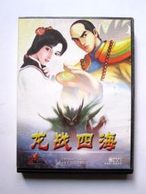 【游戏】龙战四海(1CD)附:游戏手册、用户卡
