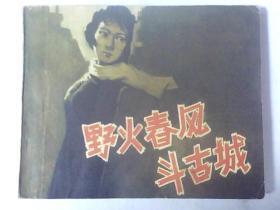 连环画野火春风斗古城