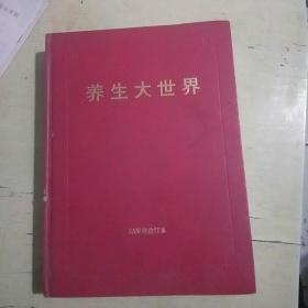 养生大世界(2006年合订本)