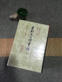 王荆文公诗笺注(全3册)