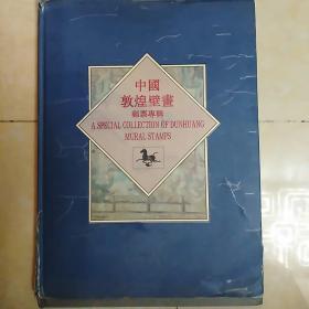 中国敦煌壁画邮票专辑(空册,无邮票)