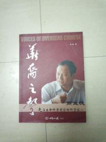 华商之声(下两册)