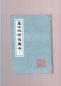孟浩然诗集笺注 中国古典文学丛书 2013年10月2版1印 印1800册 封面有很小一块破损(见图2) 不影响阅读 定9品 580克