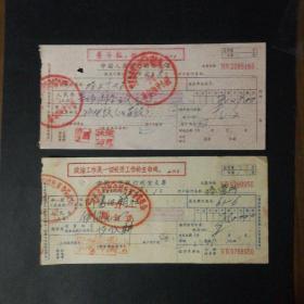 语录支票2种