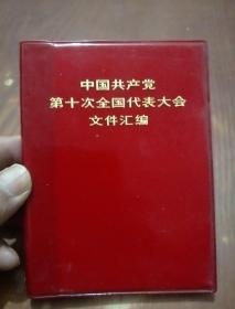 中国工产党第十次全国代表大会文件汇编
