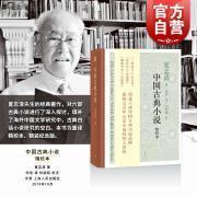 中国古典小说