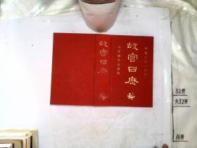故宫日历 2010  非定制