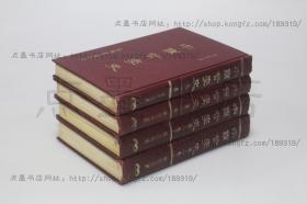 私藏好品《中国哲学史》精装全四册 劳思光 著 1981年初版