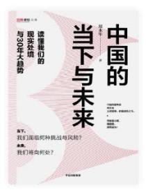 中国的当下与未来