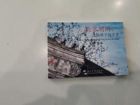 北京胡同一皇城根下的日常明信片16全