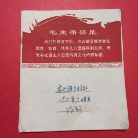 老笔记本,老日记本,文革带语录